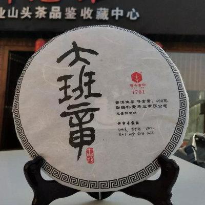 朴素·私藏系列之2017【大班章生茶】
