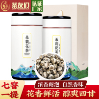 茉莉花茶2021新茶龙珠形茶叶浓香型横县花茶绿茶散装/罐装500g