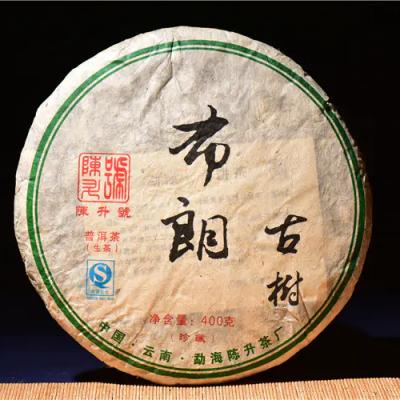 2007年陈升号布朗古树青饼!400克一饼,陈升号系列茶之一1片拍