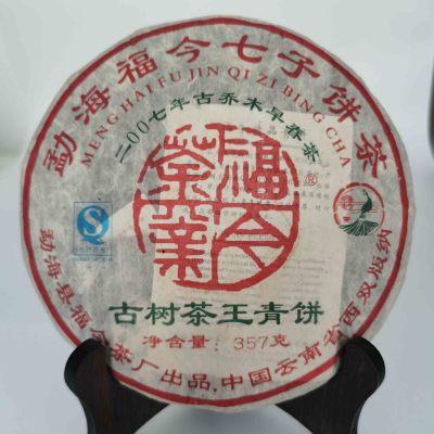 2007年福今古树茶王青饼  普洱茶生茶  昆明干仓存放