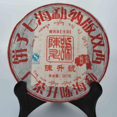 2008年陈升号南糯精品古树  普洱茶生茶  昆明干仓存放