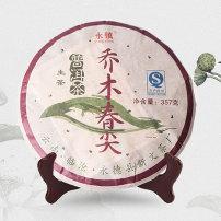 永德2015年乔木春尖普洱茶生茶,包邮357克。