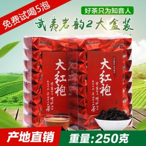 武夷岩茶大红袍 PVC简装250克 汤甜味香有回甘 一件代发批发 包邮