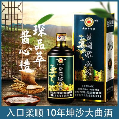 琛品萃贵州酱香型白酒53度纯粮食高度原浆10年坤沙窖藏老酒礼盒装