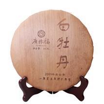 福鼎白茶广林福 笋壳包装 2009年白牡丹 湖林高山老白茶饼