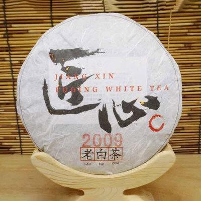 2009贡眉茶饼357g
