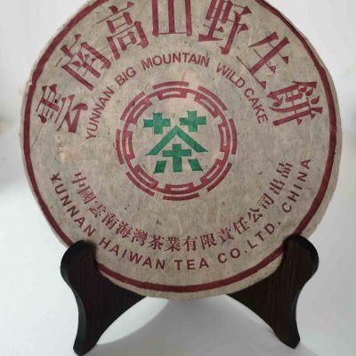 2003年海湾茶厂高山野生茶   普洱茶生茶   昆明干仓存放