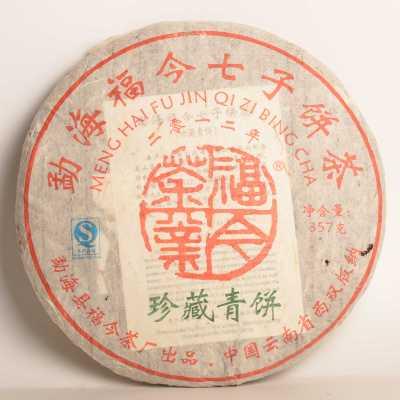 2012年福今珍藏青饼普洱茶老生茶357克