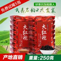 2021年大红袍明前春茶一级武夷岩茶炭焙浓香型乌龙茶盒装茶叶250g