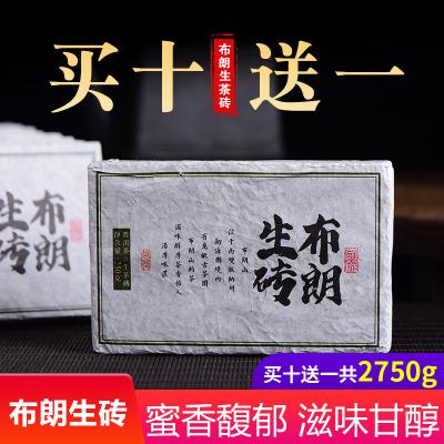 云南普洱茶生茶砖茶布朗生茶砖250g 买十送一同款