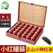 2020秋茶正山小种红茶礼盒装500g一级正宗正山小种茶叶罐装包邮