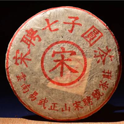 2001年宋聘号易武正山七子饼老生茶,1片拍