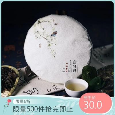 2016年福鼎白茶 白牡丹茶饼
