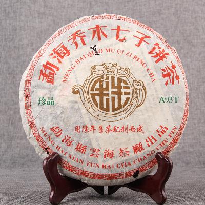批发勐海乔木七子饼茶 2005年普洱熟茶陈年普洱 云海茶叶