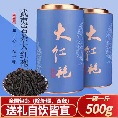 【1罐1斤】大红袍茶叶散装罐装礼盒装武夷岩茶浓香型大红袍