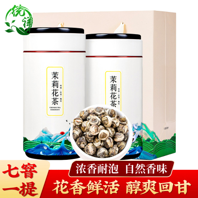 茉莉花茶2021新茶龙珠形茶叶浓香型横县花茶绿茶罐装500g