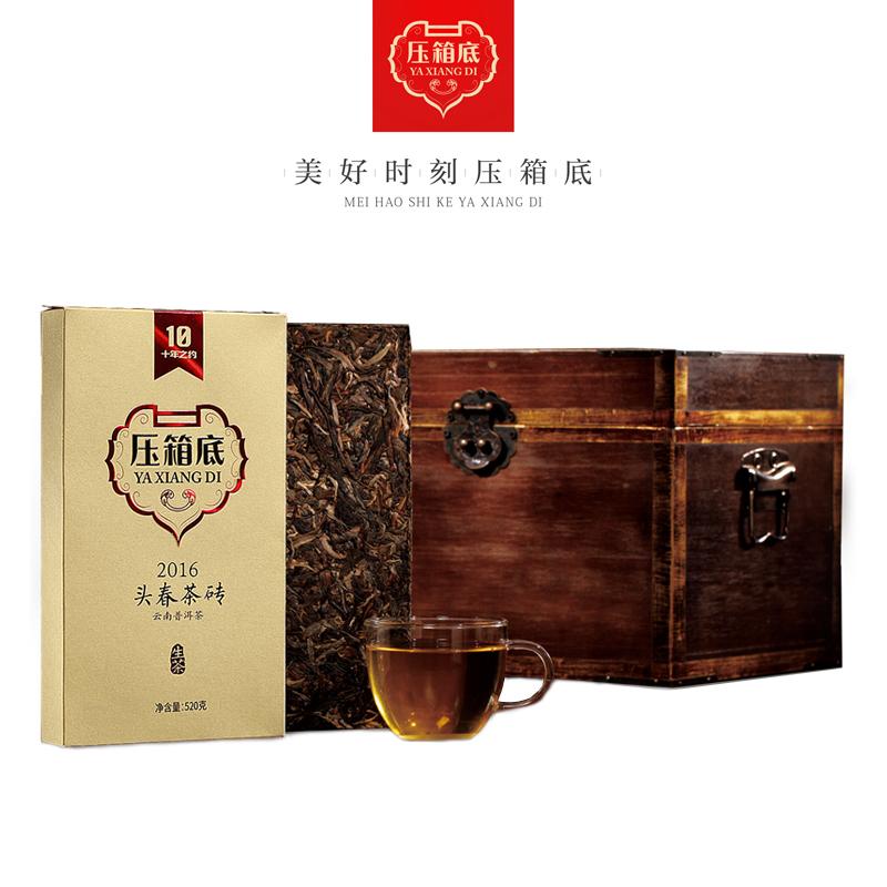 压箱底 普洱茶 2016头春茶 生茶 普洱茶 茶砖 收藏版 520g*6砖/箱