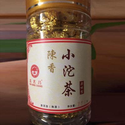 万茗昌陈香小沱茶 普洱熟茶