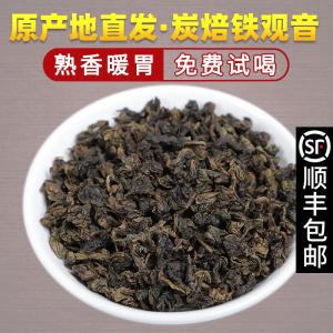 八马茶色炭焙安溪铁观音碳培浓香型特级熟茶碳焙熟香烘暖胃养生茶