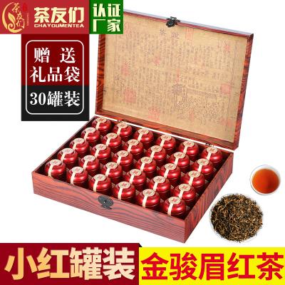 金骏眉红茶礼盒装茶叶一级正宗桐木关红茶散装金俊眉罐装500克
