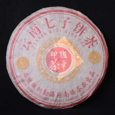 2005年南峤茶厂班章醇香勐海七子饼357克