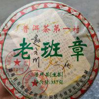 老班章普洱茶生茶2008年古树班章普洱茶第一村赵云川三爬1饼357克