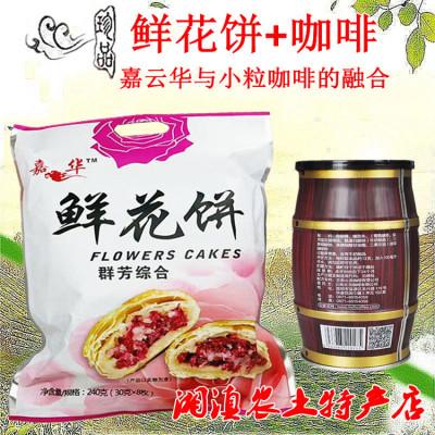 嘉云华鲜花饼240g云南小粒原味咖啡130g速溶营养群芳综合套装包邮