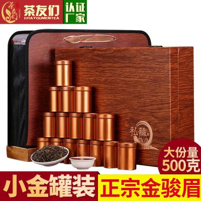 高山甘甜蜜香 武夷山桐木关金骏眉 红茶茶叶 新茶礼盒装500g包邮