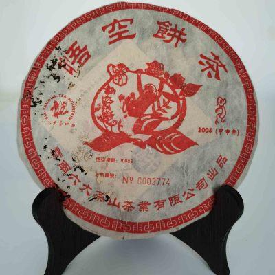 2004年悟空饼  普洱茶生茶  昆明干仓存放