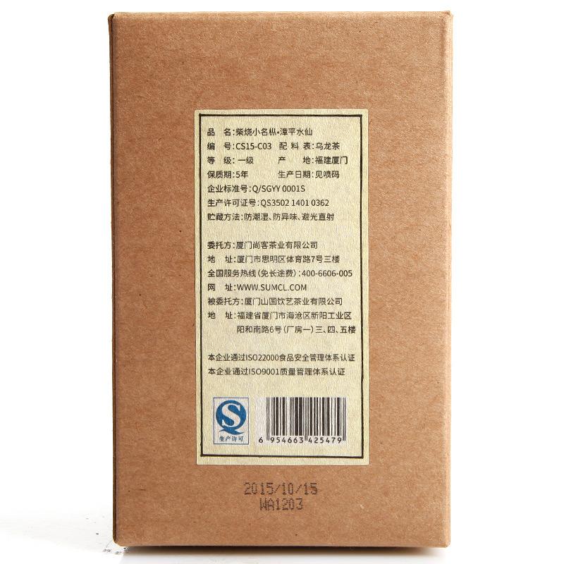 柴烧小名枞·漳平水仙
