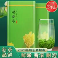 碧螺春2020新茶明前春茶浓香型碧螺春绿茶 散装茶叶批发250g罐