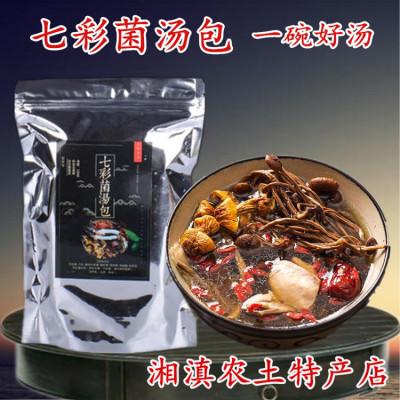 七彩菌汤包100g天然5袋装食用菌粉包佐餐煲汤料农户自晒干货包邮
