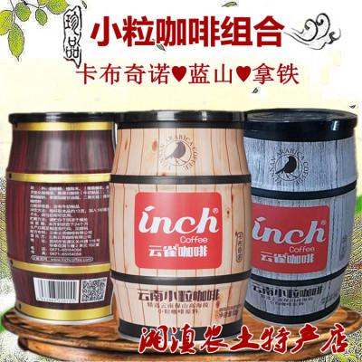 小粒咖啡卡布奇诺蓝山拿铁3味组合罐装130g云南速溶三合一咖啡粉