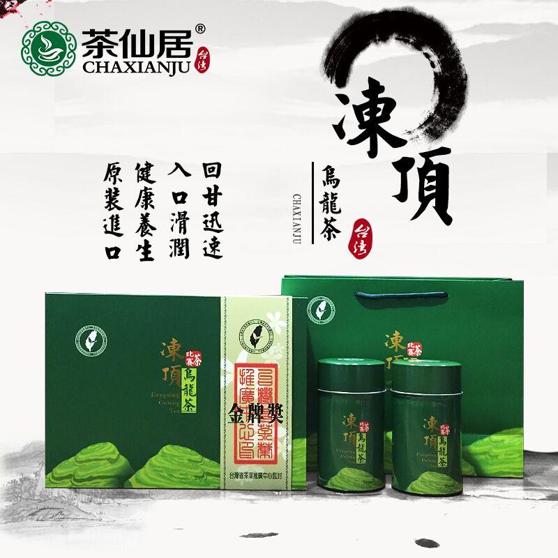 茶仙居 冻顶乌龙比赛茶 乌龙茶金牌奖 两罐装 原装进口 健康养生 入口滑润 回甘迅速