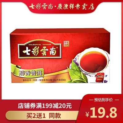七彩云南庆沣祥 普洱茶熟茶  醇香袋泡茶 原味袋泡熟散茶2g*25袋