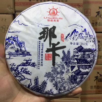 2019年那卡普洱茶生茶357克