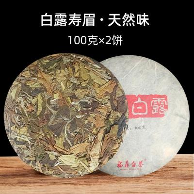 正宗福鼎白茶饼 2019年清香寒白露茶新茶200g茶饼礼盒装茶叶