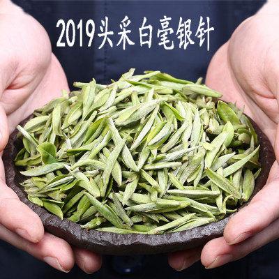 福鼎白茶2019头采白毫银针