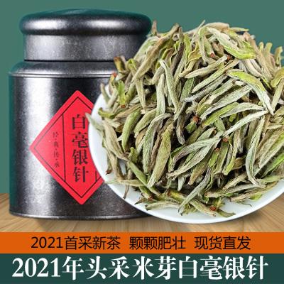 米粒芽白毫银针茶饼新茶2021正宗福鼎大毫白茶高山白茶饼茶叶100g