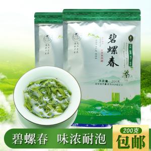 2020新茶 碧螺春浓香型绿茶散装茶叶批发200g袋装