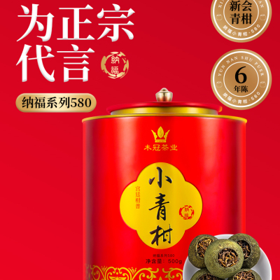 小青柑普洱茶茶叶生晒新会柑普陈年熟茶陈皮桔普木冠散装500g罐装