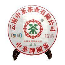 中茶牌 2013年 绿印圆茶 生茶 云南普洱茶 七子饼茶 357克 中粮