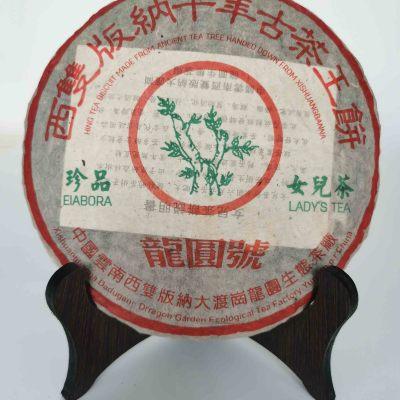 2006年龙园号珍品女儿茶   普洱茶生茶  昆明干仓存放