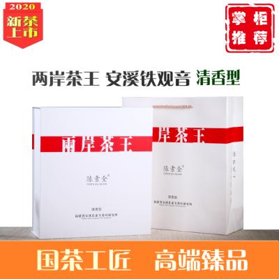 两岸茶王 安溪特级清香型铁观音素全大师茶高端商务年货送礼252克