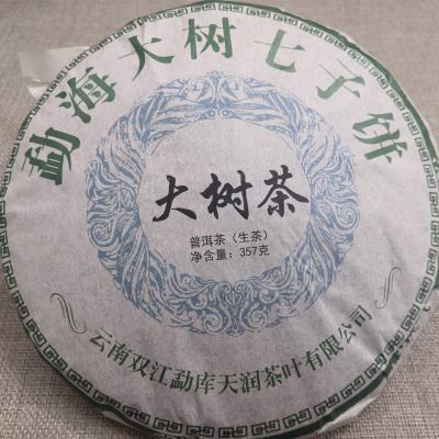 云南普洱茶勐海大树七子饼生普洱茶大树茶一饼357克