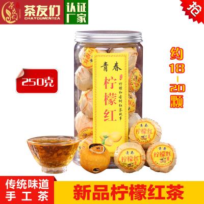 小柠红柠檬红茶 果香味云南滇红古树红茶罐装250g 果茶香柠檬红茶