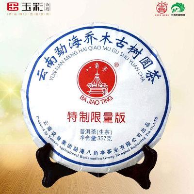 农垦集团 勐海八角亭 黎明茶厂 2018年 特制限量版 七子饼茶 生茶