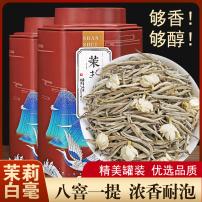 茉莉银针白毫正宗茉莉花茶 浓香型散装2021新茶 银毫茶叶200g罐装