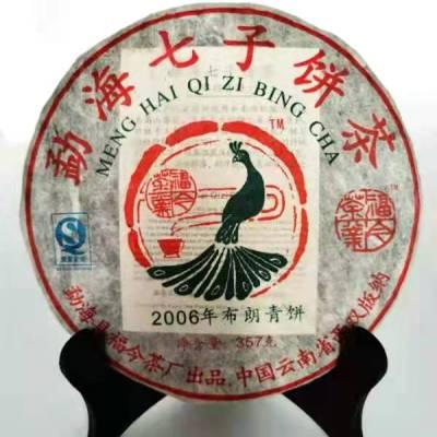 2006年福今布朗青饼  普洱茶生茶  昆明干仓存放