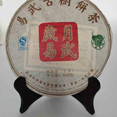 2005年岁月易武古树茶357克  普洱茶生茶  昆明干仓存放